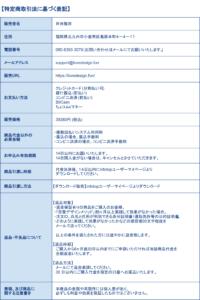 恋愛デザインメソッド特商法