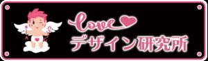 Loveデザイン研究所ロゴ
