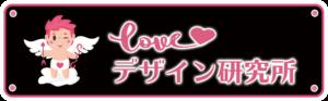 Loveデザイン研究所ロゴ画像